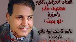 سعدون جابر - لو رديت (يوم الماشوفك) Saadoun Jaber - lou radit