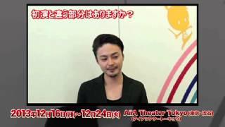 俳優・木村了が、12月に再演する舞台「ライチ☆光クラブ」に出演します。...