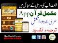 Al Quran ka ek new software. Tip4u urdu