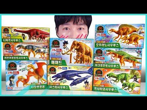 공룡메카드 더블피규어 매머드,디모르포돈,사스타사우루스,카르카로돈토사우루스,프시타코사우루스,오우라노사우루스,아크로칸토사우루스,니게르사우루스 8종류 미니 장난감을 언박싱 합니다.