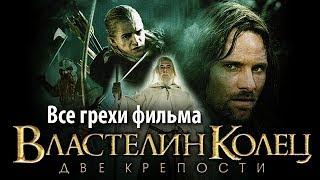 "Все грехи фильма ""Властелин колец: Две крепости"""