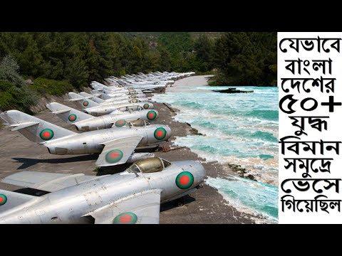 বাংলাদেশ বিমানবাহিনী যেভাবে হারিয়ে ফেলেছিল ৫০+ যুদ্ধবিমান। BAF 1991 Cyclone