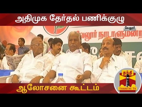 #AIADMK #VelloreLokSabhaPoll #ACShanmugam அதிமுக தேர்தல் பணிக்குழு ஆலோசனை கூட்டம் - 30 அமைச்சர்கள் பங்கேற்பு | Vellore Lok Sabha Poll | Thanthi TV  Uploaded on 23/07/2019 :   Thanthi TV is a News Channel in Tamil Language, based in Chennai, catering to Tamil community spread around the world.  We are available on all DTH platforms in Indian Region. Our official web site is http://www.thanthitv.com/ and available as mobile applications in Play store and i Store.   The brand Thanthi has a rich tradition in Tamil community. Dina Thanthi is a reputed daily Tamil newspaper in Tamil society. Founded by S. P. Adithanar, a lawyer trained in Britain and practiced in Singapore, with its first edition from Madurai in 1942.  So catch all the live action @ Thanthi TV and write your views to feedback@dttv.in.  Catch us LIVE @ http://www.thanthitv.com/ Follow us on - Facebook @ https://www.facebook.com/ThanthiTV Follow us on - Twitter @ https://twitter.com/thanthitv