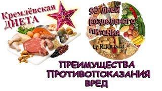 Кремлевская диета / 90 дней раздельного питания / Преимущества, противопоказания, вред