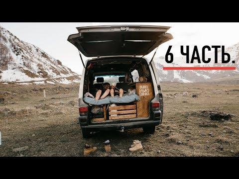 На машине в Армению. Севан. Карабах. Арагац. Аномальные зоны. Vanlife. Дом на колёсах.