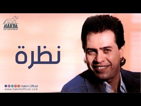 Hakim - Nazra | حكيم - نظرة