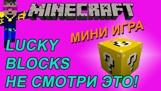 ВЕЗДЕСУЩИЙ БОБИК | Minecraft Lucky Block MINI GAME