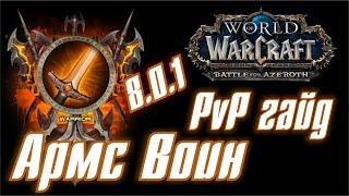WoW PvP Гайд. Армс Вар/ Воин Оружие ПвП в Battle for Azeroth 8.0.1