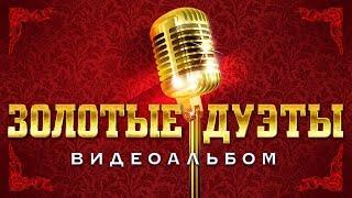 ЗОЛОТЫЕ ДУЭТЫ / Лучшие новые видео клипы / Видеоальбом хитов