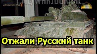 """""""Побежденные"""" Путиным террористы отобрали у России еще один танк в Сирии"""