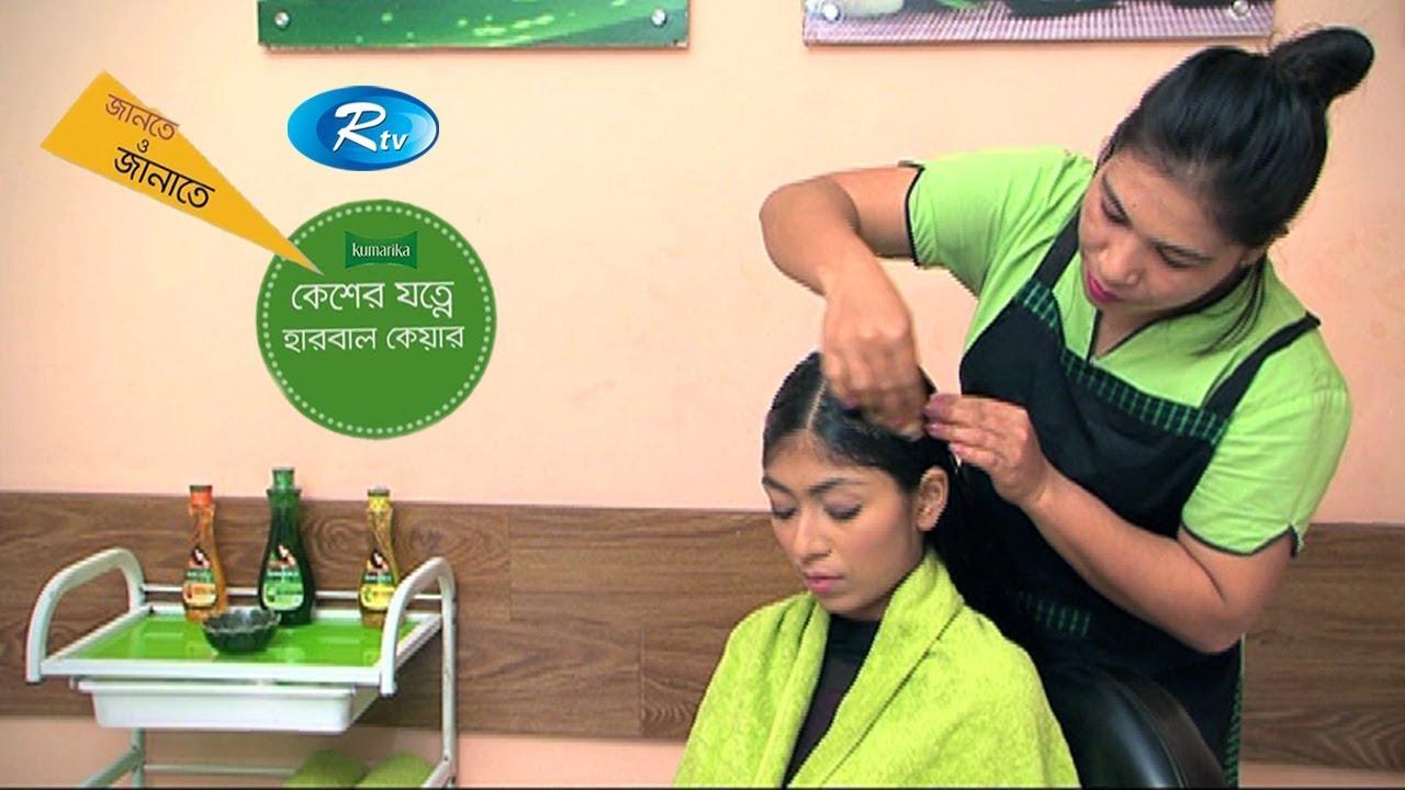 Hair  density & Fast Growth Care Tips | Rahima Sultana Reeta  | Rtv Lifestyle | Rtv