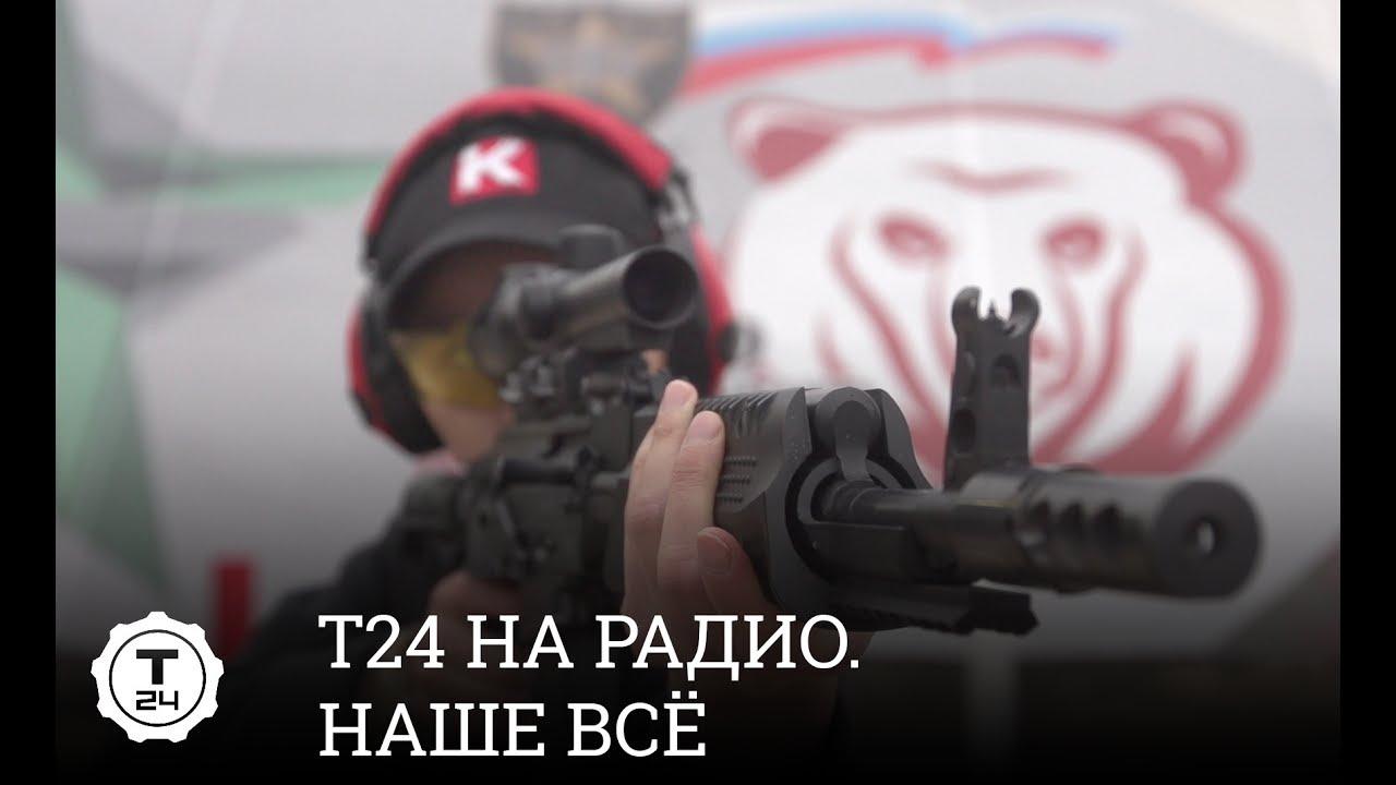 """Т24 на """"Радио 1"""". Наше всё"""