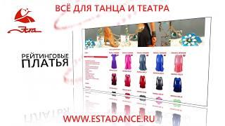 Смотреть видео ателье по пошиву бальных платьев в москве