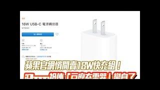 影/等1年…蘋果官網悄開賣18W快充組!iPhone祖傳「豆腐充電器」變身了 | ETtoday新聞雲