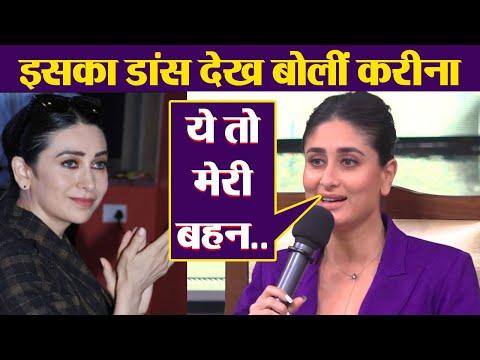 Kareena Kapoor Khan compares Dance India Dance contestant with Karisma Kapoor | FilmiBeat Mp3