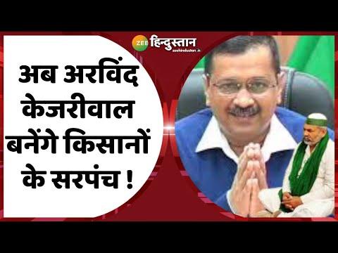 Kisan Andolan : Arvind Kejariwal की किसान नेताओं के साथ अहम बैठक ! | Delhi | Rakesh Tikait