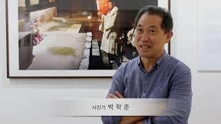 박학준 작가 전시영상