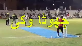Chhota Wiki from Multan, Beautiful Sixes, Great bating, tape ball cricket, Smarter Knowledge