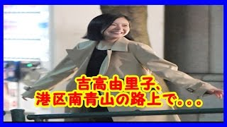 3月下旬のとある週末、東京・港区南青山にあるレストランでドラマ『東京...