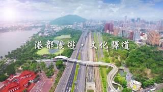 高雄市鐵路地下化園道影片