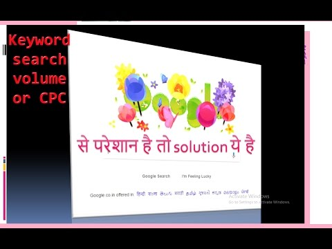 how to find search volume for keywords | keyword CPC (Hindi)