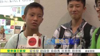 Publication Date: 2017-07-20 | Video Title: 《M21書展新聞中心》2017書展開幕