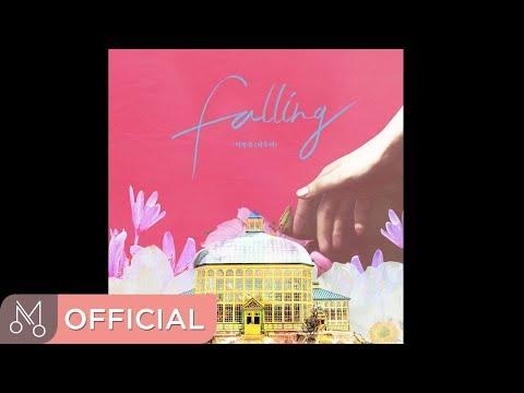 이창섭(BTOB) '시를 잊은 그대에게 OST Part.5' - Falling