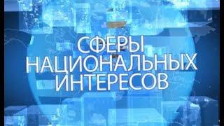 Сферы национальных интересов. Фильм АТН