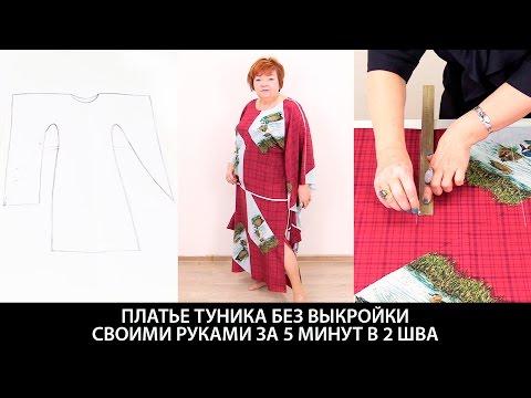 Платье туника без
