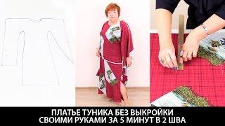 видео Модные блузки кимоно: оригинальные изделия в японском стиле