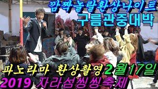 💗점팔이 2월17일 환상나이트대박 구름관중 💗 2019 자라섬 씽씽축제 초청공연