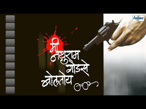 Mi Nathuram Godse Boltoy - Best Marathi Natak with English Subtitles| Krunal Limaye, Sanjay Belosey