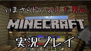 【Minecraft】今更ドハマりした男の『MINECRAFT』実況プレイ p…