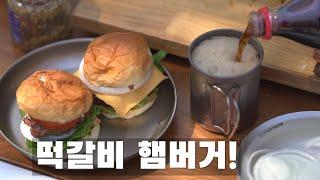 [#Camping] 배고프시면 클릭금지 #햄버거 #미트…