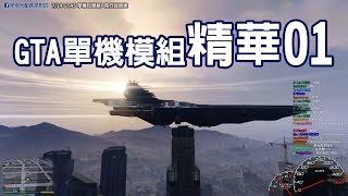 【星期天實況】GTA模組精華01:航空母艦天上飛!