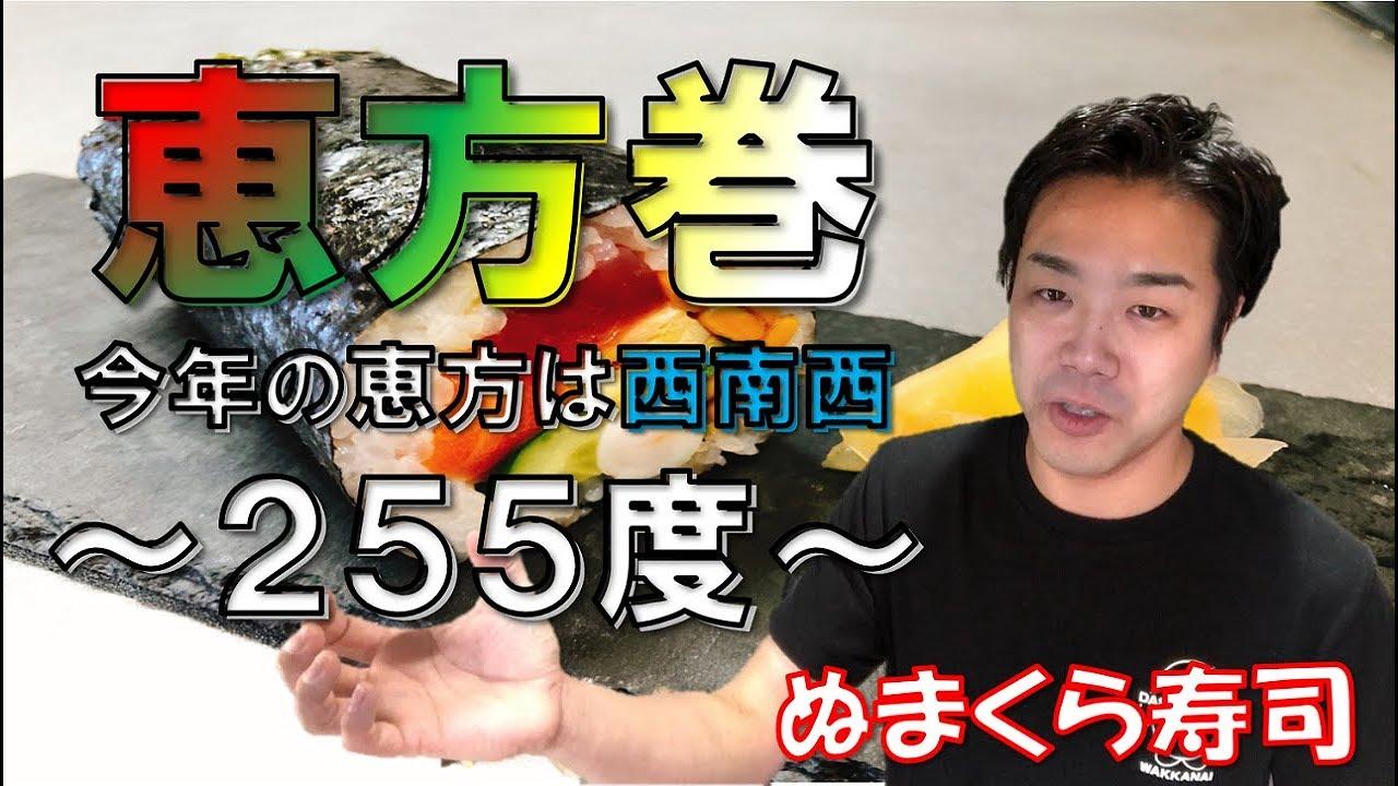 今年の恵方は西南西/255度/恵方巻/ぬまくら寿司