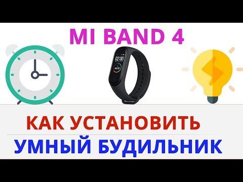 Умный Будильник Mi Band 4 КАК УСТАНОВИТЬ