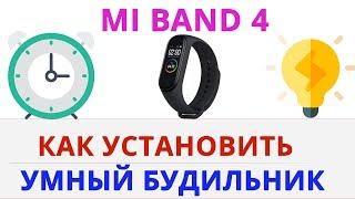 как установить умный будильник на XIaomi mi band 2