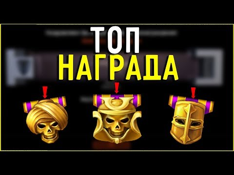 ТОП НАГРАДА ЗА 88-89-90 РАНГ (нет) / WARFACE