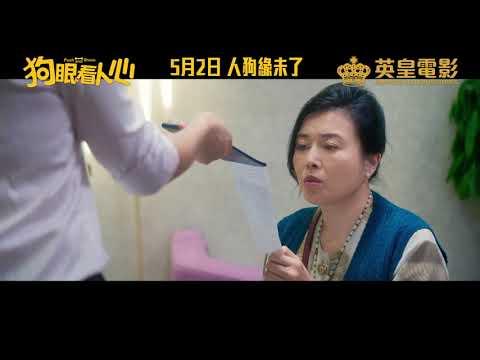 狗眼看人心 (Push and Shove)電影預告
