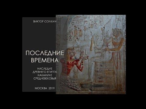 Египет накануне Средневековья. Лекция Виктора Солкина