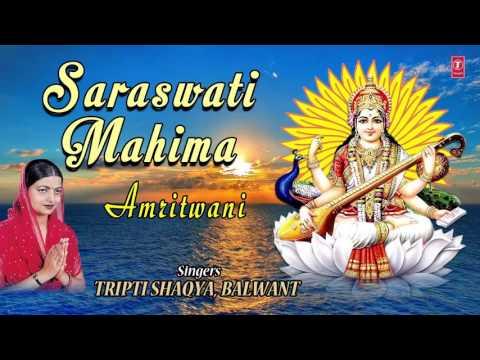 Basant Panchami Special I Saraswati Mahima, Amritwani By Tripti Shaqya, Balwant I Full Audio Song