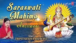basant panchami special i saraswati mahima amritwani by tripti shaqya balwant i full audio song