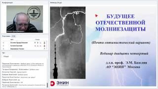 Будущее отечественной молниезащиты. Э.М. Базелян, вебинар проекта ZANDZ