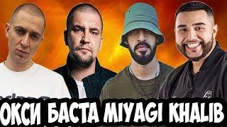 Американцы Слушают Русскую Музыку #21 MIYAGI, OXXXYMIRON, БАСТА, Рем Дигга, Jah Khalib, ЛСП
