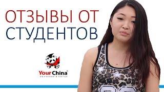 Нанкин Вика Обучение в Китае