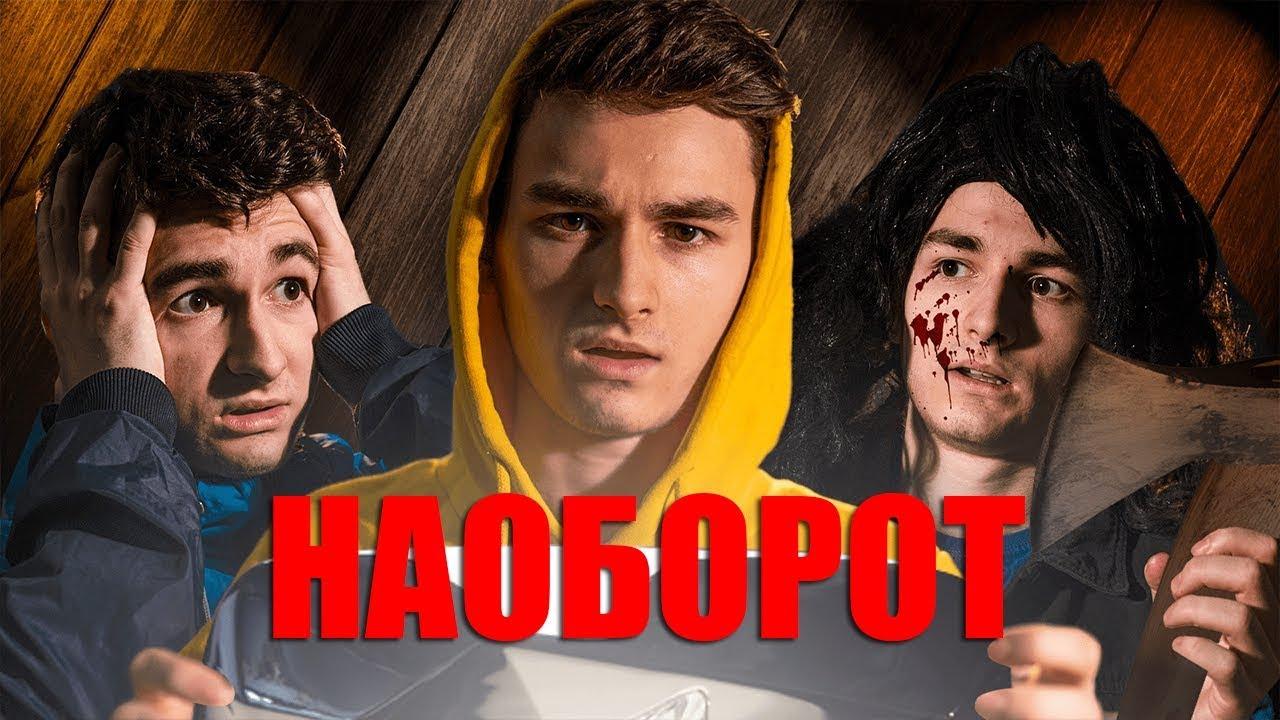 Видео Наоборот ПОСЛЕДНЯЯ КНОПКА - Короткометражный Фильм