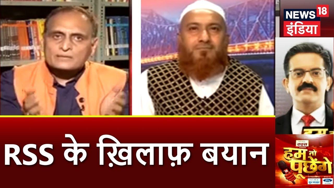 HTP | RSS के ख़िलाफ़ बयान | क्या बोले ज़फ़रयाब जीलानी? | News18 India