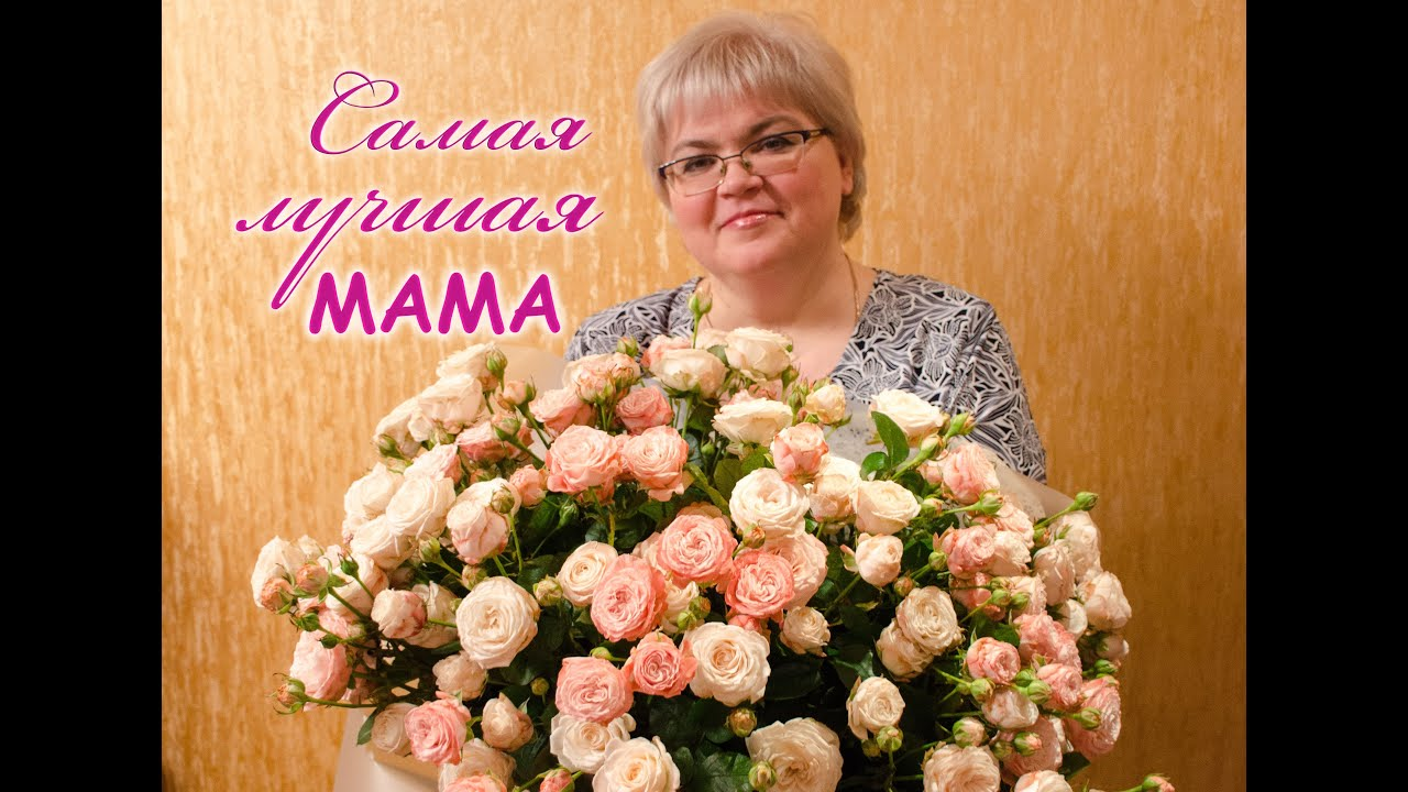 Поздравление с днем рождения вы лучшая мама земли