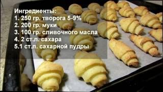 Рецепт печенья из творога (творожные рогалики). Готовим вместе с ребенком.